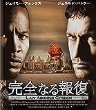 完全なる報復 Blu-ray