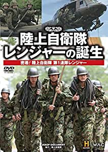 陸上自衛隊 レンジャーの誕生 密着!陸上自衛隊第1連隊レンジャー [DVD]