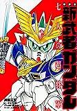 新装版 新武者ガンダム 七人の超将軍 (KCデラックス)