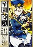 帝国の神兵 (3) (カドカワコミックス・エース)