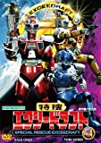 特捜エクシードラフト VOL.4[DVD]