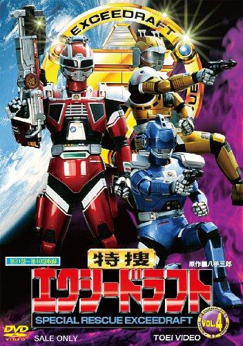 特捜エクシードラフト VOL.4【DVD】
