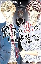 黒子に恋は、いりません。 第01巻