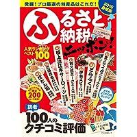 ふるさと納税ニッポン! 2015冬号 (発掘! プロ厳選の特産品はこれだ!)