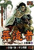 葬流者 1 (キングシリーズ 漫画スーパーワイド)