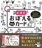 小学全漢字おぼえるカード 画像
