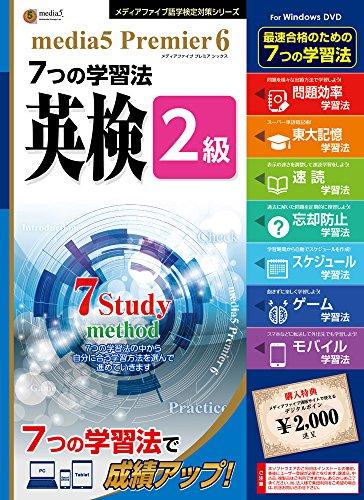メディアファイブ プレミア6 7つの学習法 英検2級