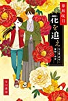 花を追え――仕立屋・琥珀と着物の迷宮 (ハヤカワ文庫JA)