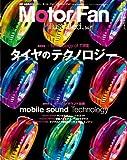 Motor Fan illustrated VOL.34―図解・自動車のテクノロジー (34) (モーターファン別冊)(大型本)