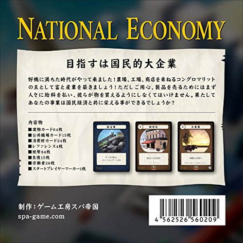 ナショナルエコノミー