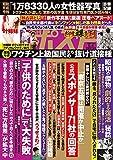 週刊ポスト 2021年 6/4 号 [雑誌]