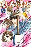 ましろのおと(8) (月刊少年マガジンコミックス)