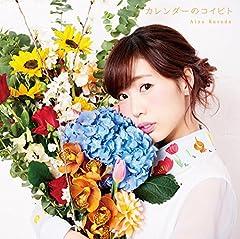 楠田亜衣奈「カレンダーのコイビト」の歌詞を収録したCDジャケット画像