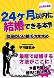 24ケ月以内に結婚できる本: ~効率のいい婚活のすすめ〜