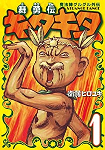 魔法陣グルグル外伝 舞勇伝キタキタ 1巻 (デジタル版ガンガンコミックスONLINE)