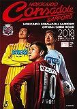 北海道コンサドーレ札幌オフィシャル・ガイドブック2018