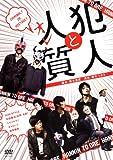 犯人と人質(オレ)[DVD]