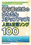 ギター弾き語り 初心者のためのかんたんステップアップ! 人気&定番ソング100
