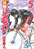 競輪王ゼロ (5) (ニチブンコミックス)