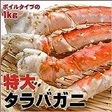 特大タラバガニ1kg(ボイルタイプ)タラバ蟹 [景品単品] 目録&A3パネル付