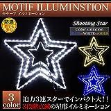 イルミネーション LED チューブタイプ スターモチーフ モチーフ 星型 3連 防雨・防滴 屋外 ok!! LED 3段階点滅 FJ3769