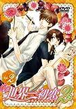 世界一初恋2 限定版 第2巻[DVD]