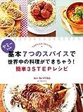 ヤミーさんの基本7つのスパイスで世界中の料理ができちゃう 簡単3STEPレシピ 画像