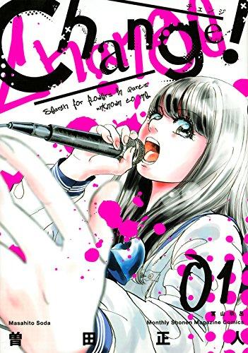 [画像:Change!(1) (KCデラックス 月刊少年マガジン)]