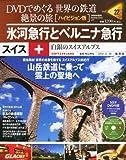 DVDでめぐる 世界の鉄道 絶景の旅 22号 スイス2 氷河急行とベルニナ急行 [雑誌] (世界の鉄道 絶景の旅)