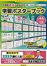 【AERA with Kids】×【花まる学習会】 小学校要点これだけ! 学習ポスターブック改訂版