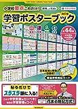 × 小学校要点これだけ! 学習ポスターブック改訂版 朝日新聞出版 978-4-02-331676-8