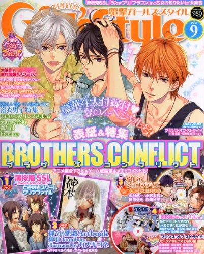 DENGEKI Girl's Style (デンゲキガールズスタイル) 2013年 09月号 [雑誌]の詳細を見る