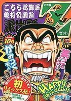 こち亀 Z 10月: 集英社リミックス