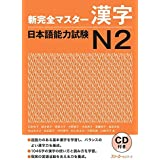 新完全マスター漢字 日本語能力試験N2