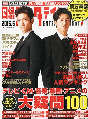 日経エンタテインメント! 2015年5月号の詳細を見る