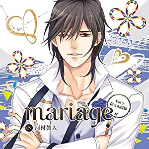 mariage-マリアージュ Vol.5 -佐々木陽編-/河村眞人