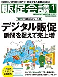 \デジタル販促・総力特集/『販促会議』2017年1月号