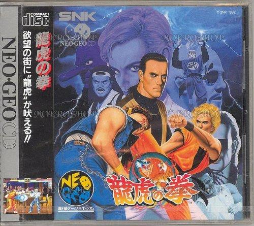 龍虎の拳 NCD 【NEOGEO】