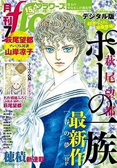 [flowers編集部]の月刊flowers 7月号 [雑誌]