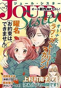JOUR Sister : 7 (ジュールコミックス)