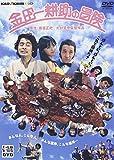 金田一耕助の冒険[DVD]