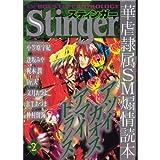 STINGER 2 (光彩コミックス)