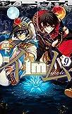 Im~イム~(9) (ガンガンコミックス)