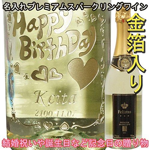 (名入れワンズギフト) 金箔入り 名入れスパークリングワイン フェリスタス 結婚祝い・誕生日プレゼント