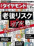 週刊ダイヤモンド 2015年12/19号 [雑誌]
