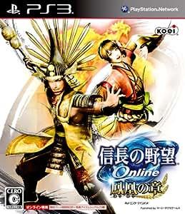 信長の野望 Online ~鳳凰の章~(通常版) - PS3