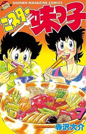 『ミスター味っ子』の「味吉法子」