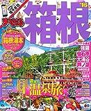 まっぷる 箱根 '16 (まっぷるマガジン)