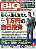 BIG tomorrow(ビッグトゥモロー) 2017年 04 月号 [雑誌]?