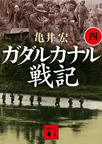 ガダルカナル戦記(四) (講談社文庫)の詳細を見る
